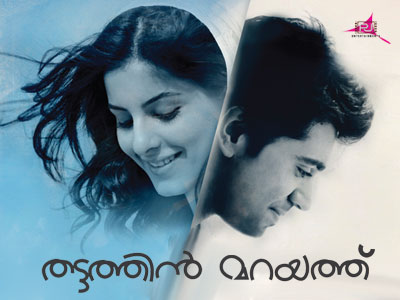 The Hit List 2012 Malayalam Movie Songs Mp3 Free Download